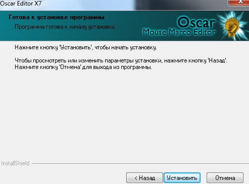 установка osсar editor 2этап